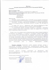 Протокол заседания закупочной комиссии о заключении договора на закупку комплексных обедов в 2015 г.