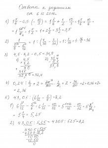 ответы 1-5