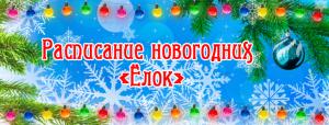 расписание-новогодних-ёлок