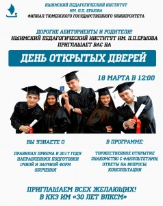 afisha_listovka_DOD_18_marta[1]