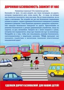 ПАМЯТКА ПО БЕЗОПАСНОСТИ_2017_обложка оборот