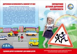 ПАМЯТКА ПО БЕЗОПАСНОСТИ_2017_обложка