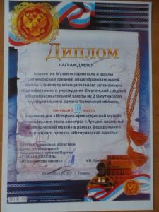 Диплом за победу в Областном конкурсе музеев