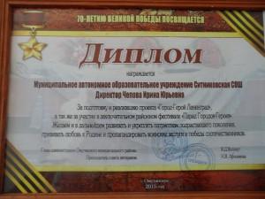 Диплом за проект -Город-герой ленинград