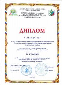 Диплом за участие в Областном конкурсе- История -события и люди.
