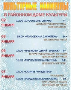 Культурные каникулы   лист (1)