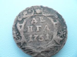Денга 1751 г 1