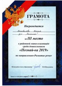 Коновалова Ксения 001