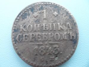 Копейка серебром 1843 г
