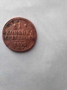 1 копейка серебром 1843 года