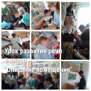 развитие речи 6 класс (2)