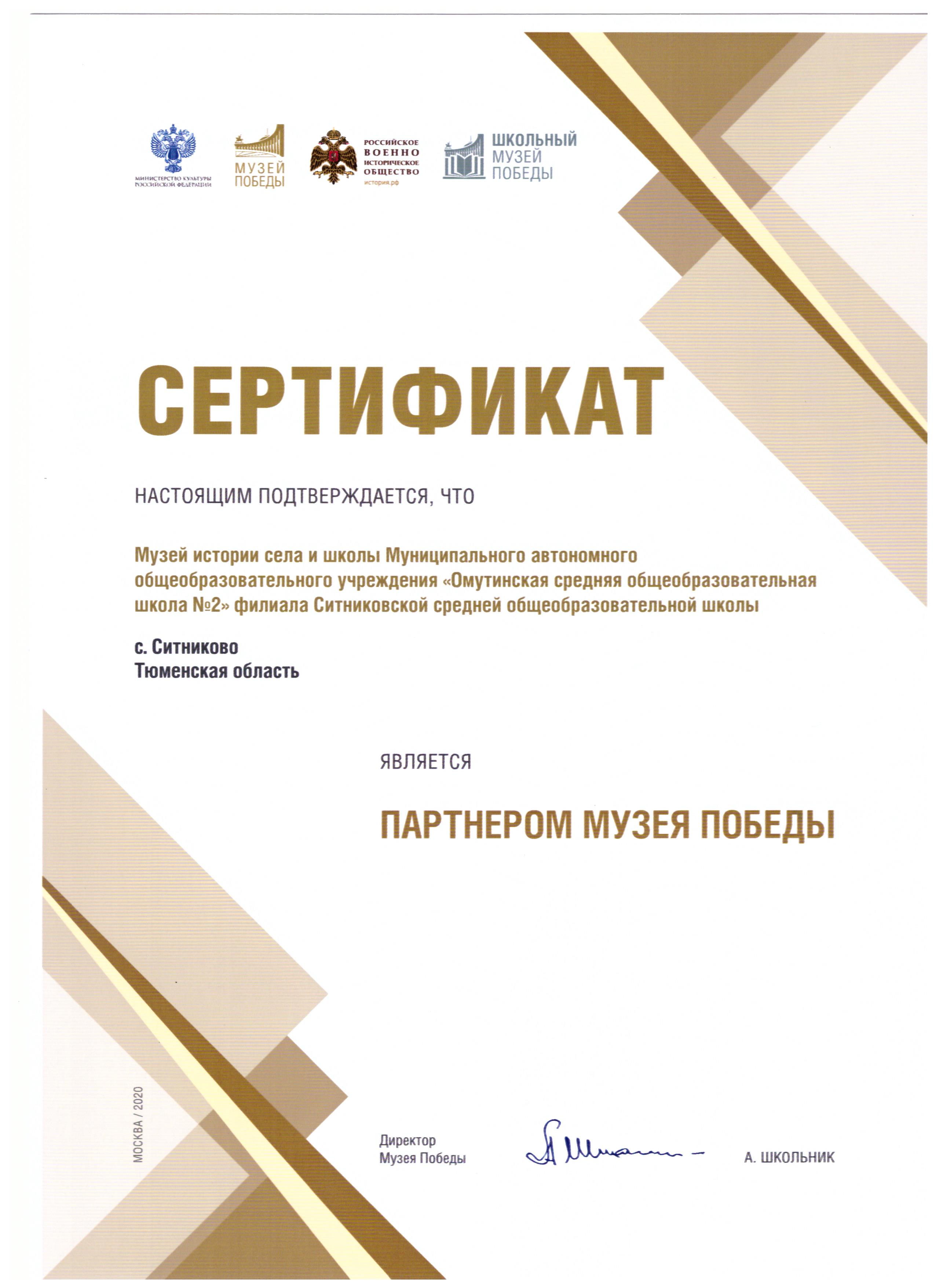 Школьный музей-Партнёр музея Победы.